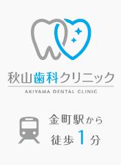 秋山歯科クリニック | 金町駅から徒歩1分